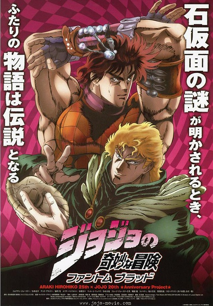 优酷vip会员看JOJO奇妙冒险 幽灵之血 / JoJo no Kimyo na Boken: Phantom Blood