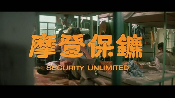 优酷vip会员看Security Unlimited