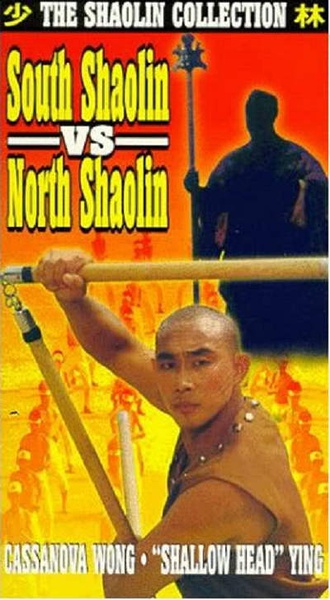 优酷vip会员看South Shaolin Vs North Shaolin