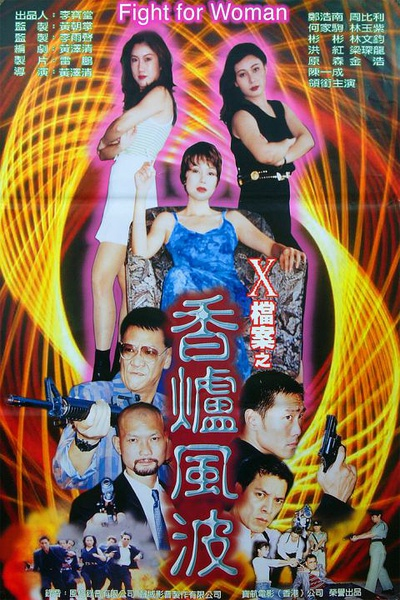 优酷vip会员看Fight For Woman