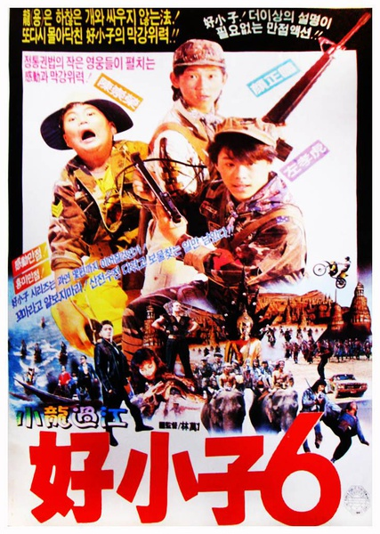 优酷vip会员看好小子6:小龙过江 / Kung Fu Kids Part VI: Enter the Young Dragon