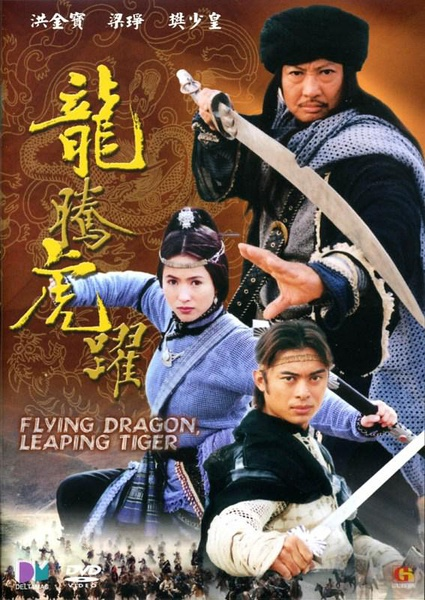 优酷vip会员看Flying Dragon, Leaping Tiger