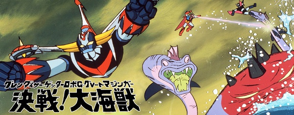 优酷vip会员看盖塔机器人G对大魔神 决战大海兽 / Grendizer, Getter Robo G, Great Mazinger: Decisive Battle! Great Sea Beast